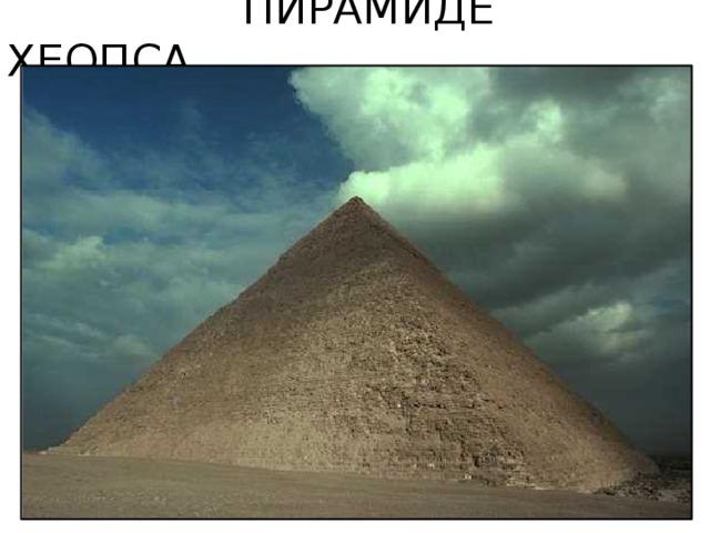 ПИРАМИДЕ ХЕОПСА