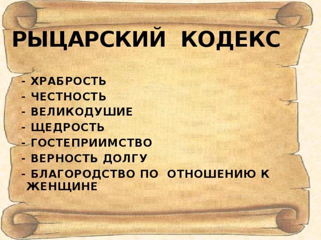 РЫЦАРСКИЙ КОДЕКС