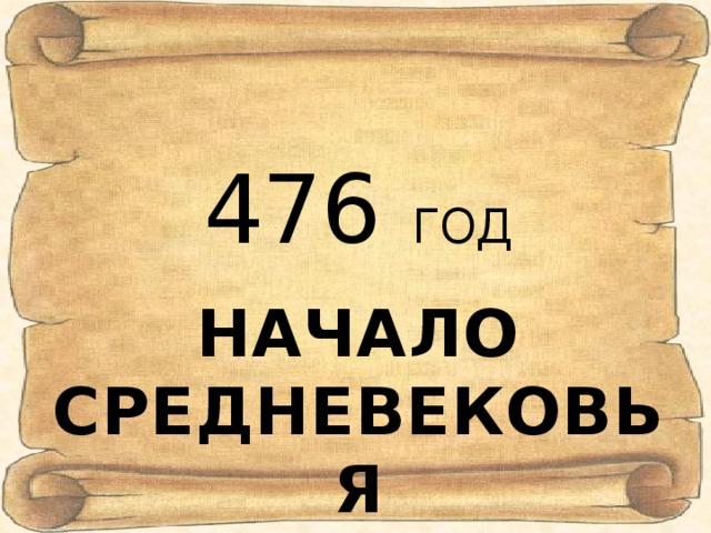 476 ГОД НАЧАЛО СРЕДНЕВЕКОВЬЯ
