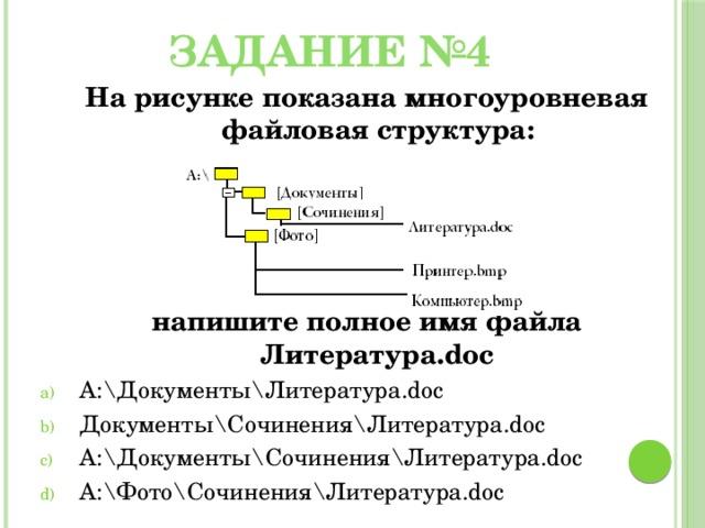 Задание №4 На рисунке показана многоуровневая файловая структура:    напишите полное имя файла Литература.doc