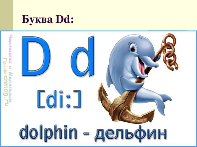 Буква Dd: