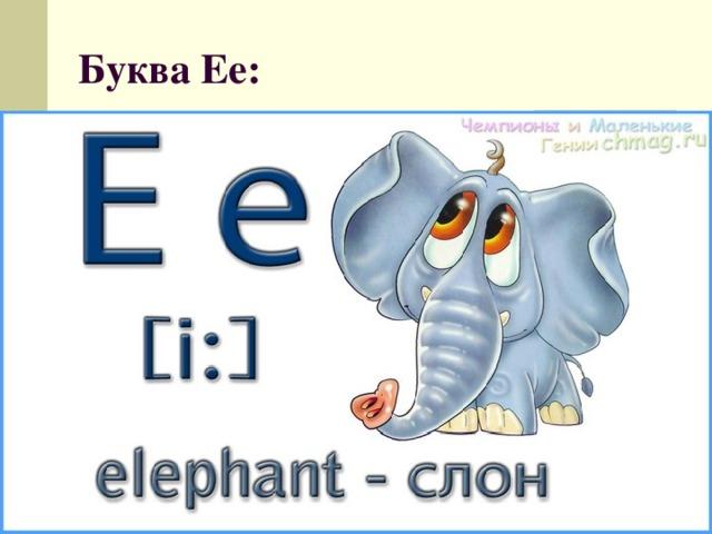 Буква Ee: