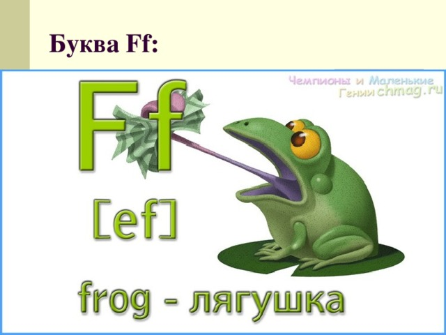 Буква Ff: