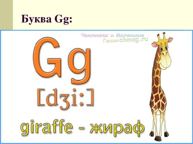 Буква Gg: