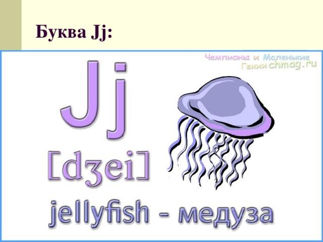 Буква Jj: