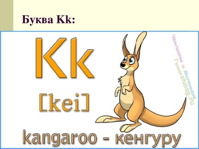 Буква Kk: