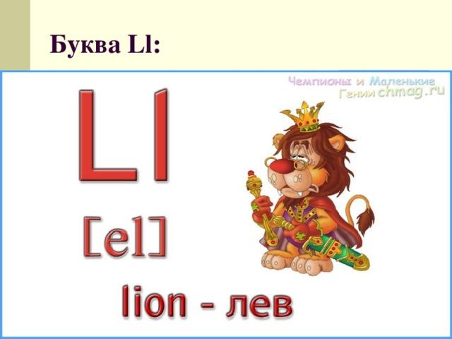 Буква Ll: