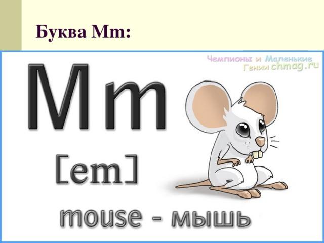 Буква Mm: