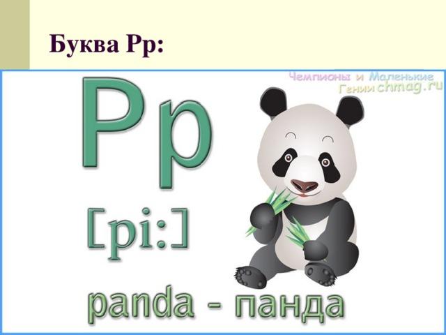 Буква Pp: