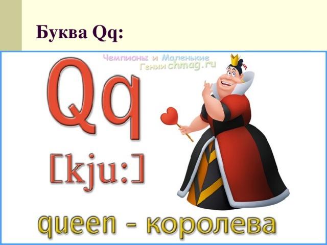 Буква Qq: