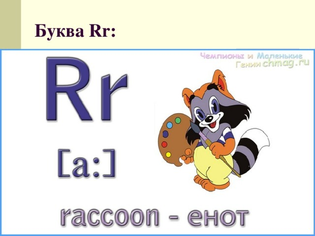 Буква Rr: