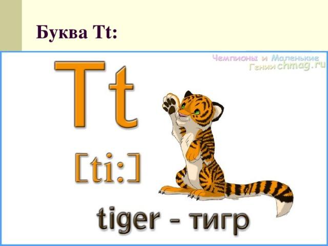 Буква Tt: