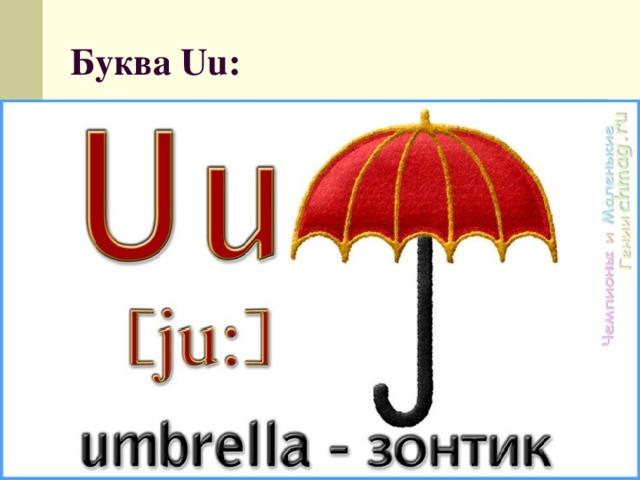 Буква Uu: