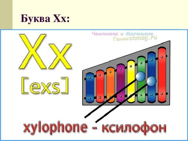Буква Xx: