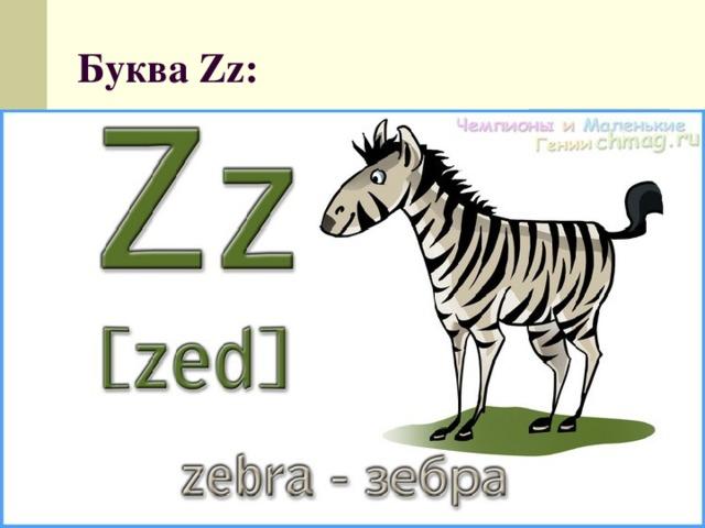 Буква Zz: