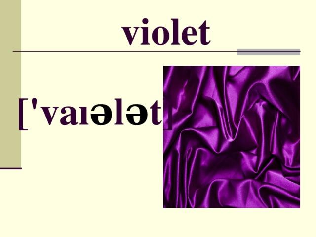 violet [' va ı ə l ə t ]