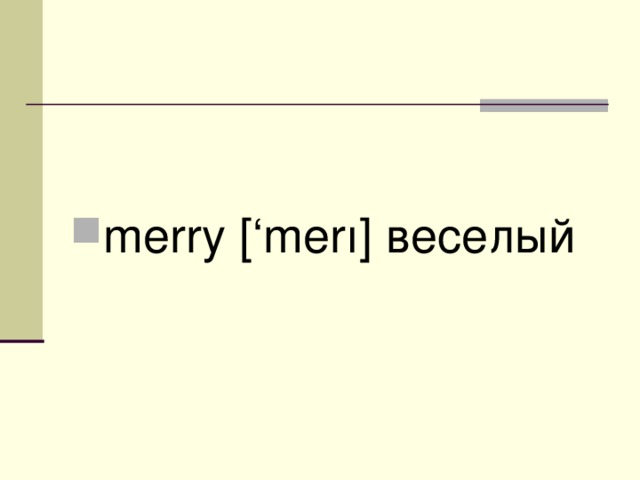 merry  ['merı] веселый