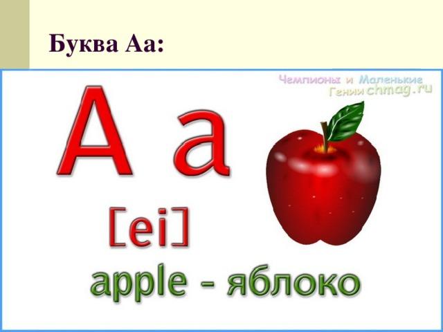 Буква Aa: