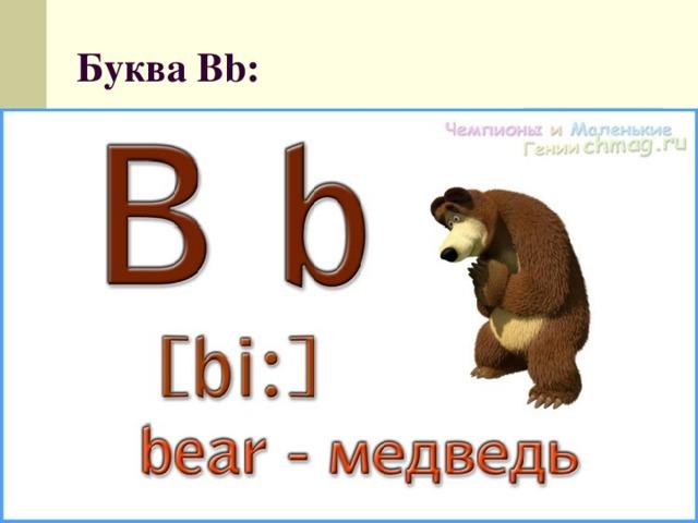 Буква Bb: