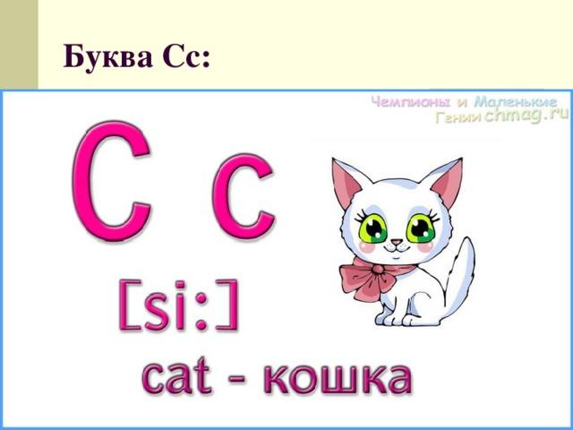 Буква Cc: