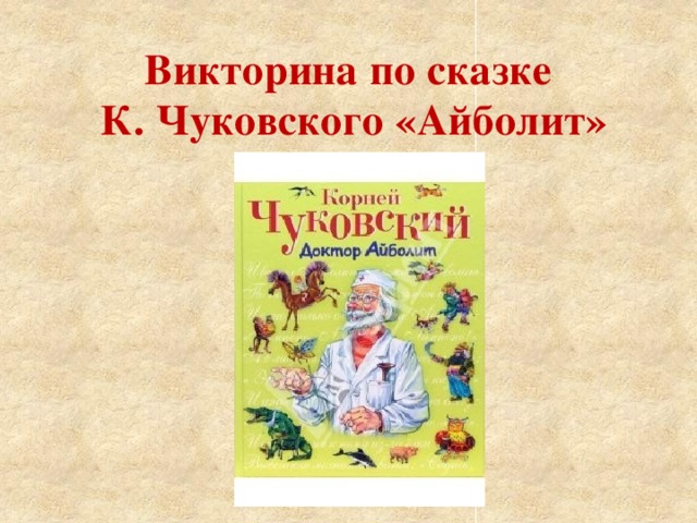 Викторина по сказке  К. Чуковского «Айболит»