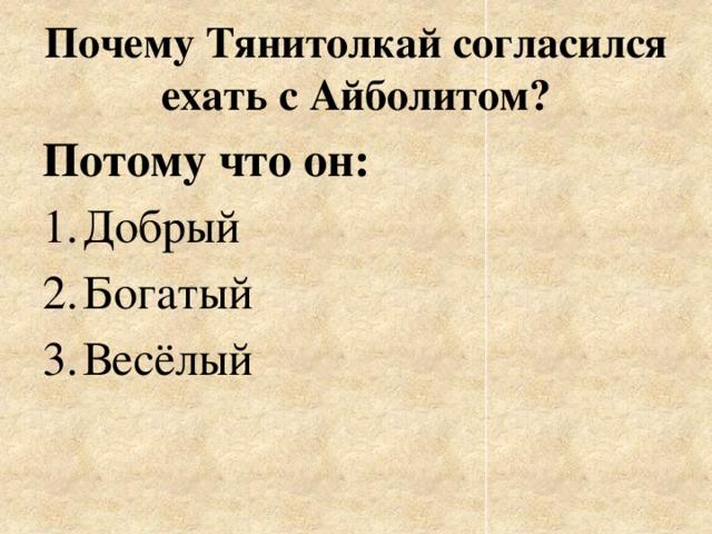 Почему Тянитолкай согласился ехать с Айболитом? Потому что он: