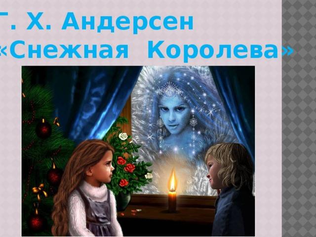 Г. Х. Андерсен «Снежная Королева»