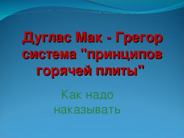 Дуглас Мак - Грегор система