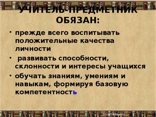 УЧИТЕЛЬ-ПРЕДМЕТНИК ОБЯЗАН: