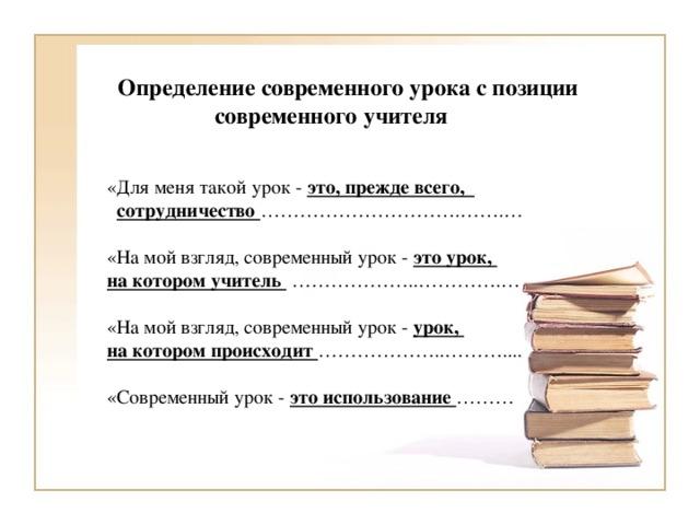 Определение современного урока с позиции современного учителя «Для меня такой урок - это, прежде всего,  сотрудничество ………………………….…….… «На мой взгляд, современный урок - это урок, на котором учитель ………………..………….… «На мой взгляд, cовременный урок - урок, на котором происходит ………………..……….... «Современный урок - это использование ………