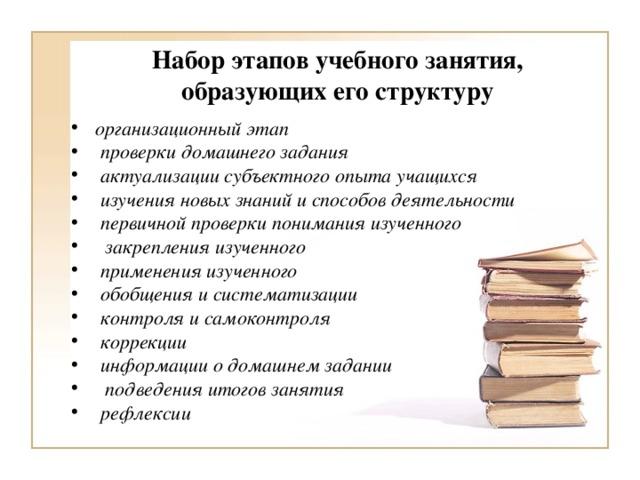 Набор этапов учебного занятия, образующих его структуру