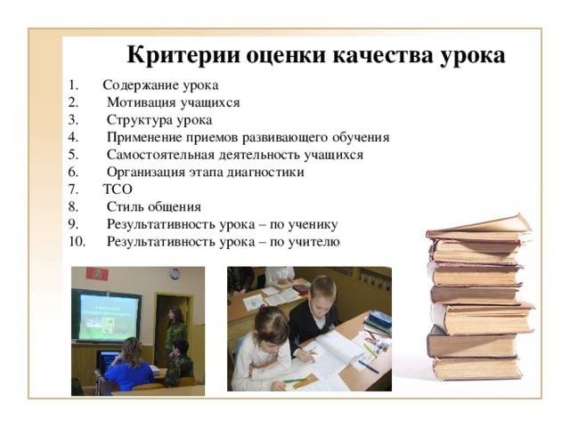 Критерии оценки качества урока