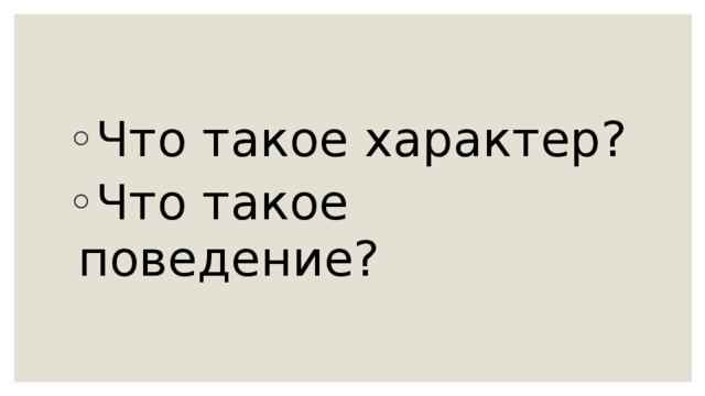 Что такое характер? Что такое поведение?