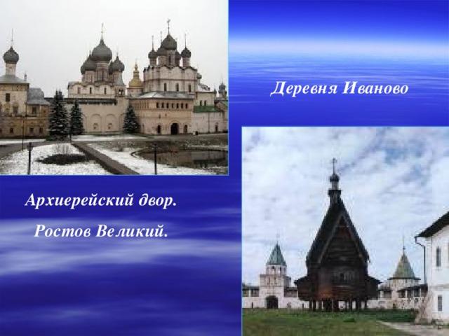 Деревня Иваново Архиерейский двор. Ростов Великий.