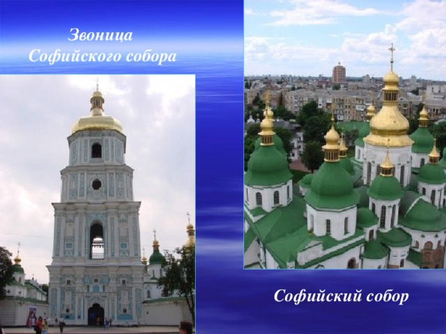 Звоница Софийского собора Софийский собор