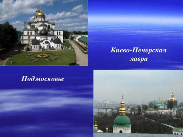 Киево-Печерская лавра Подмосковье