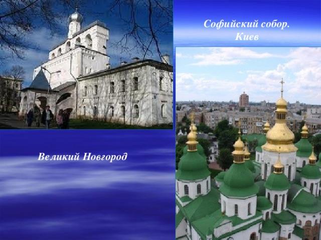 Софийский собор. Киев Великий Новгород