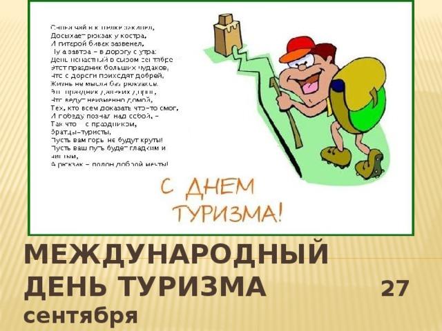 МЕЖДУНАРОДНЫЙ  ДЕНЬ ТУРИЗМА 27 сентября
