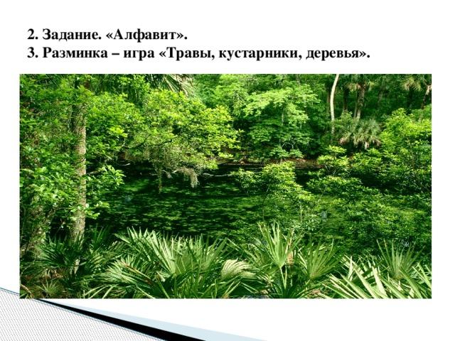 2. Задание. «Алфавит».  3. Разминка – игра «Травы, кустарники, деревья».