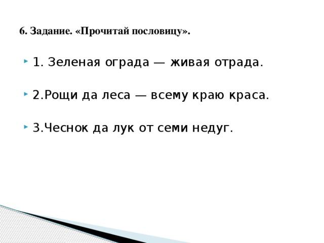 6. Задание. «Прочитай пословицу».