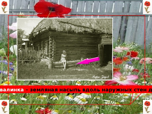 Завалинка – земляная насыпь вдоль наружных стен дома Мизёва Алевтина Власовна