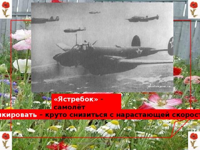 «Ястребок» - самолёт Спикировать – круто снизиться с нарастающей скоростью Мизёва Алевтина Власовна