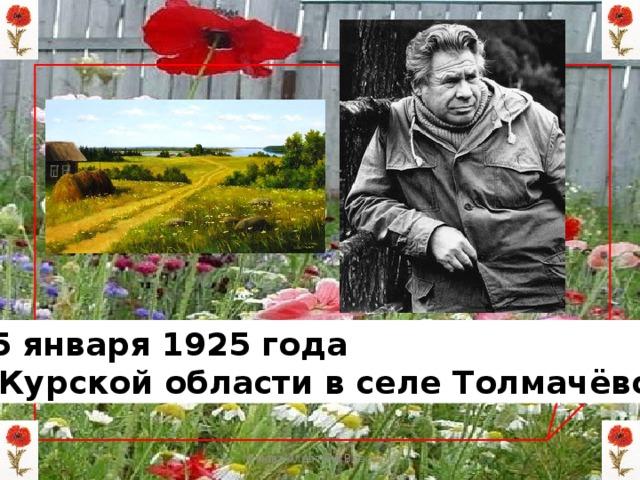 15 января 1925 года в Курской области в селе Толмачёво Мизёва Алевтина Власовна