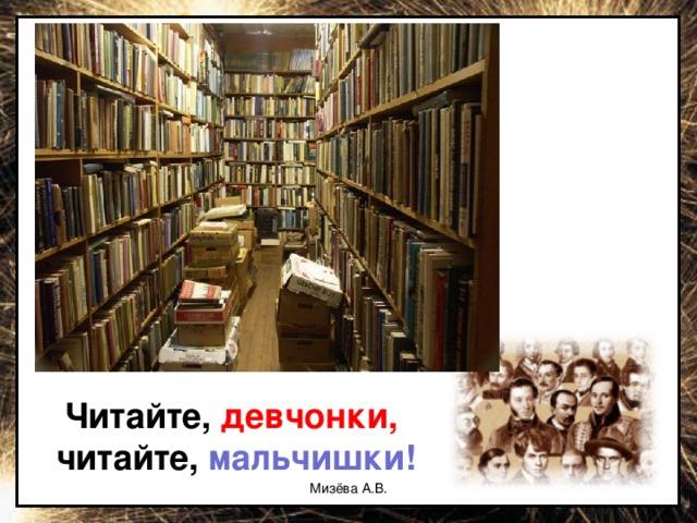 Читайте, девчонки, читайте, мальчишки! Мизёва А.В.