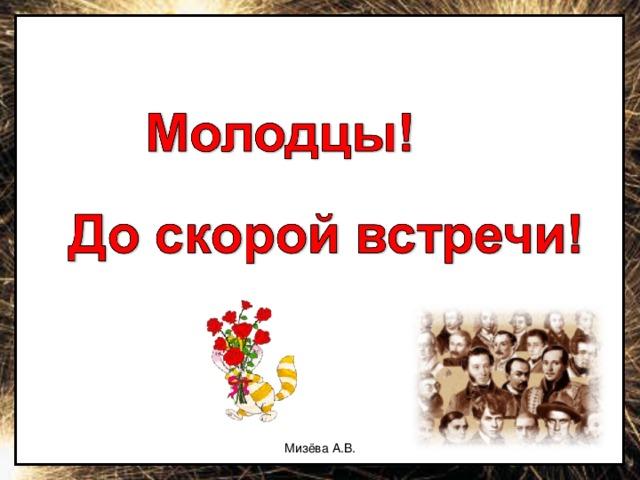 Мизёва А.В.