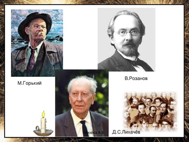 В.Розанов М.Горький Д.С.Лихачёв Мизёва А.В.