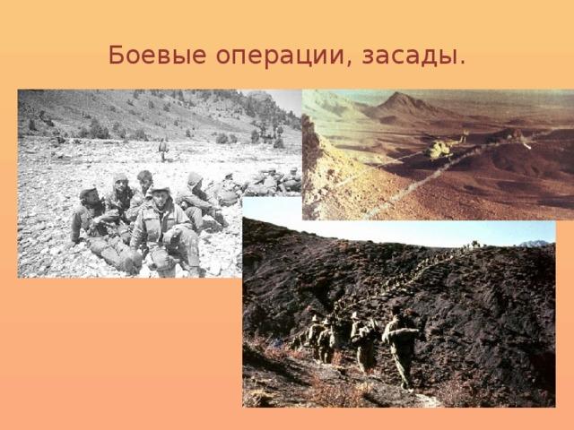 Боевые операции, засады.