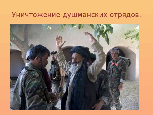 Уничтожение душманских отрядов.