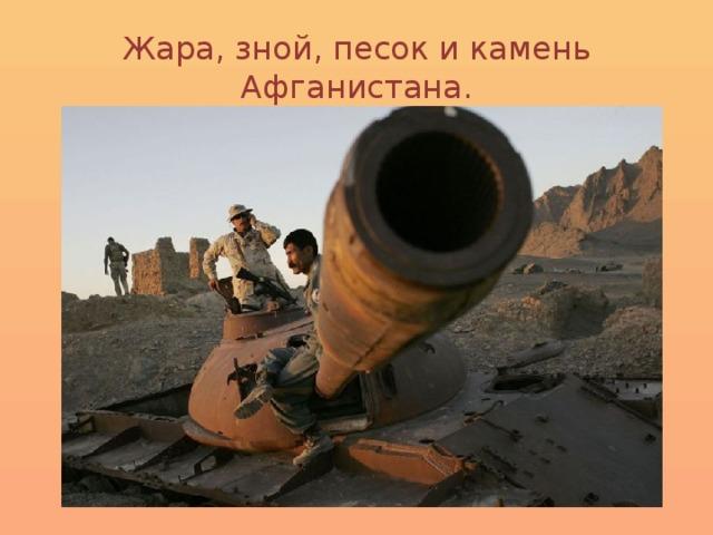 Жара, зной, песок и камень Афганистана.