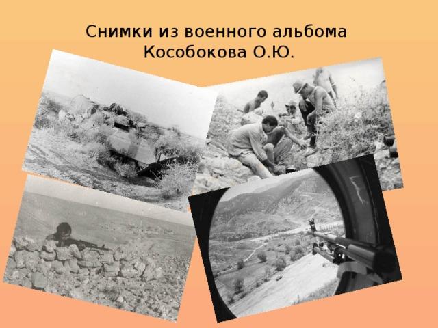 Снимки из военного альбома  Кособокова О.Ю.